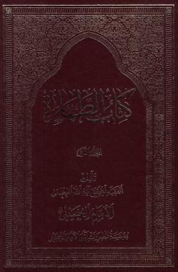 کتاب الطهاره (دوره چهار جلدی)