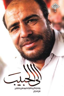 الی الحبیب: روایت زندگی و خاطرات شهید علی رضا بابایی