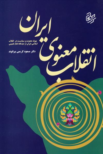 انقلاب معنوی ایران (پیوند معنویت و سیاست در انقلاب اسلامی ایران از دیدگاه امام خمینی)