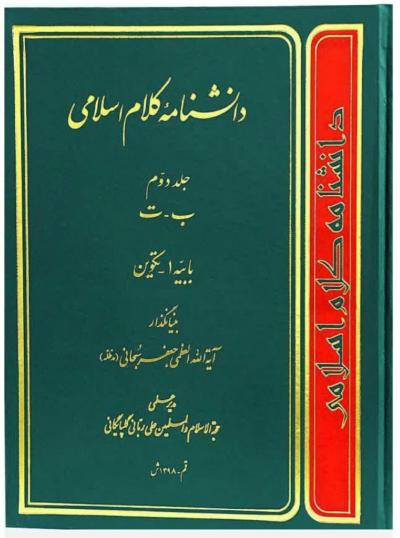 دانشنامه کلام اسلامی - جلد دوم