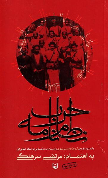 نظام نامه حرب: یکصد و ده فرمان آیت الله بلادی بوشهری برای مبارزان تنگستانی در جنگ جهانی اول