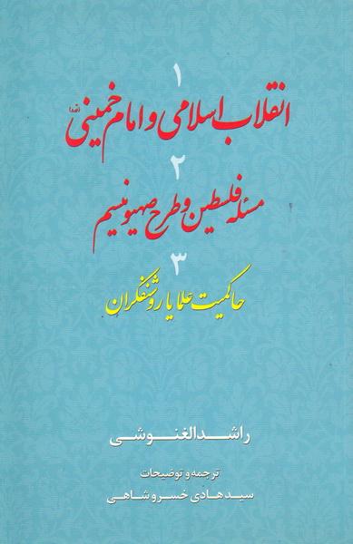انقلاب اسلامی و امام خمینی، مسئله فلسطین و طرح صهیونیسم، حاکمیت علما یا روشنفکران