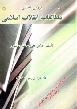 بررسی تحلیلی مطالعات انقلاب اسلامی (دوره دو جلدی)