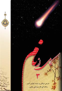 کامی از نام 3: شرحی عرفانی بر اسماء جوشن کبیر، سالک الی الله سید علی نجفی (ره)