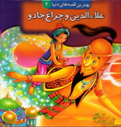 برجسته 4: علاءالدین و چراغ جادو