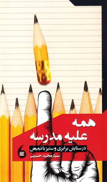 همه علیه مدرسه: در ستایش برابری و ستیز با تبعیض