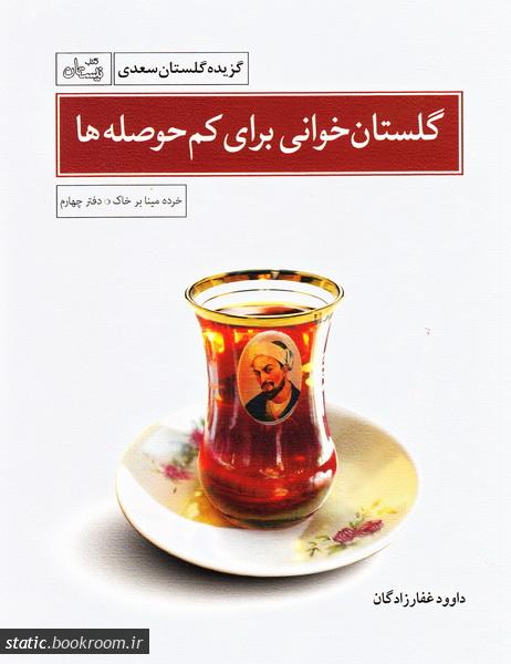 خرده مینا بر خاک 4: گلستان خوانی برای کم حوصله ها: گزیده گلستان سعدی