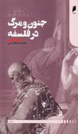 جنون و مرگ در فلسفه