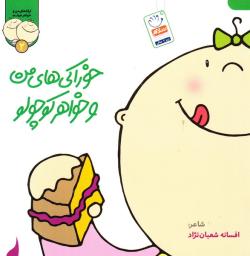 ترانه های من و خواهر جونم 2: خوراکی های من و خواهر کوچولو
