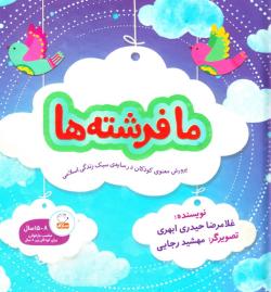 ما فرشته ها: پرورش معنوی کودکان در سایه سبک زندگی اسلامی