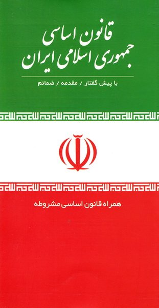 قانون اساسی جمهوری اسلامی ایران همراه قانون اساسی مشروطه