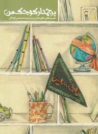 پرچمدار کوچک من: تجربه های خلاق مادران برای تربیت حسینی کودکان