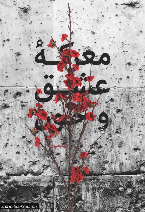 معرکه عشق و خون