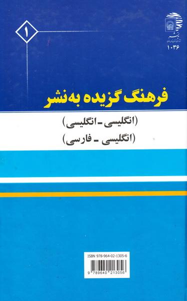 فرهنگ گزیده به نشر: (انگلیسی - انگلیسی) (انگلیسی - فارسی)