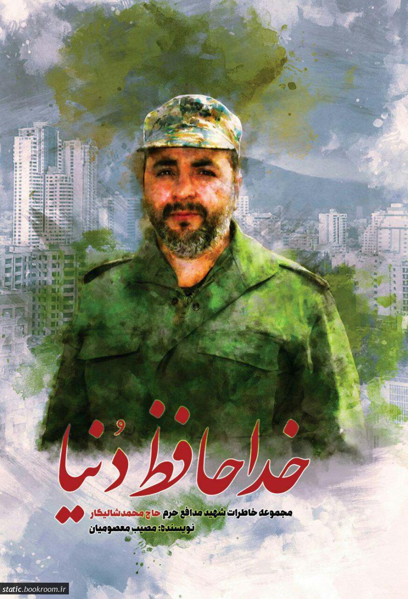 خداحافظ دنیا: خاطرات مدافع حرم شهید حاج محمد شالیکار