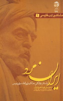 مشاهیر ادب فارسی 1: ایران مرد (داستان زندگی حکیم ابوالقاسم فردوسی)
