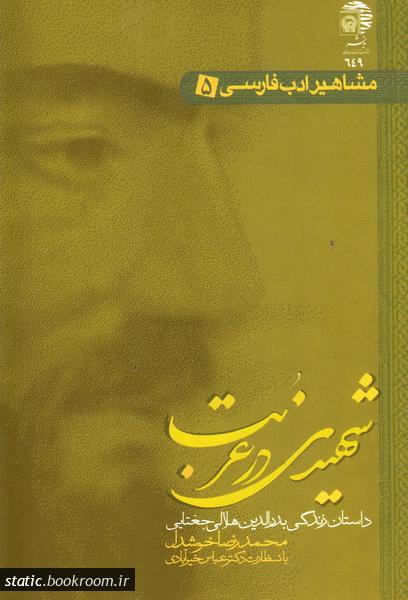 مشاهیر ادب فارسی 5: شهیدی در غربت (بدرالدین هلالی جغتایی)