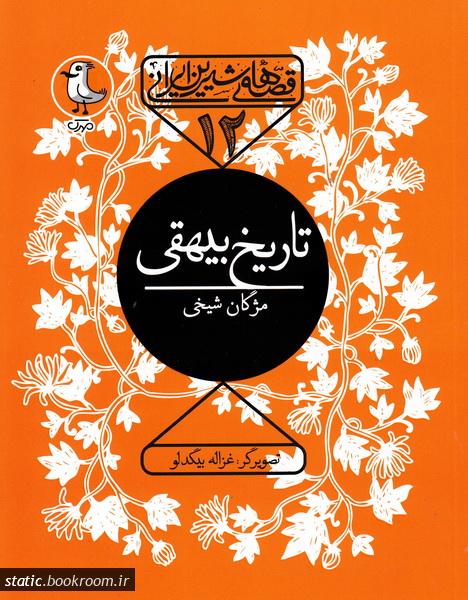قصه های شیرین ایرانی 12: تاریخ بیهقی