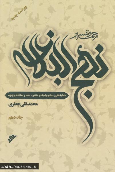 ترجمه و تفسیر نهج البلاغه (دوره 10 جلدی)