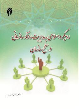 رویکرد اسلامی به مدیریت رفتار سازمانی در سطح سازمان