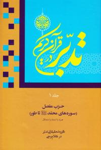 تدبر در قرآن کریم - جلد اول: حزب مفصل (سوره های محمد (ص) تا طور)