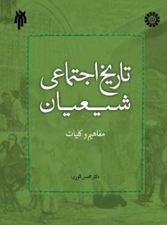 تاریخ اجتماعی شیعیان (مفاهیم و کلیات)