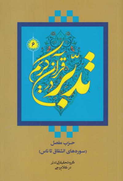 تدبر در قرآن کریم، عمومی - جلد ششم: حزب مفصل (سوره های انشقاق تا ناس)