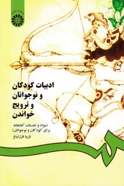 ادبیات کودکان و نوجوانان و ترویج خواندن (مواد و خدمات کتابخانه ای برای کودکان و نوجوانان)
