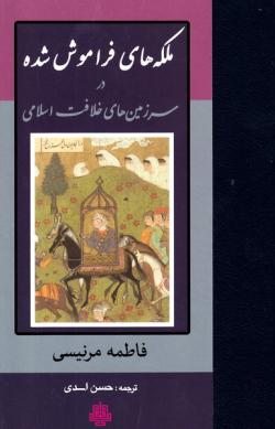 ملکه های فراموش شده در سرزمین های خلافت اسلامی