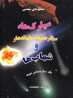 منظومه شمسی: سیارک ها، ستاره های دنباله دار و شهاب ها