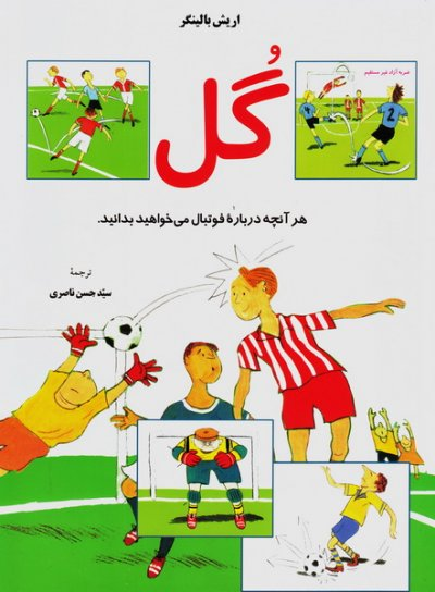 گل: هر آنچه درباره فوتبال می خواهید بدانید