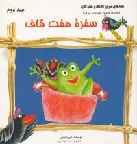 قصه های شیرین کلاغک و خانم کلاغ 2: سفره هفت قاف