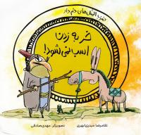 ضرب المثل های دم دار: خر به زدن اسب نمی شود