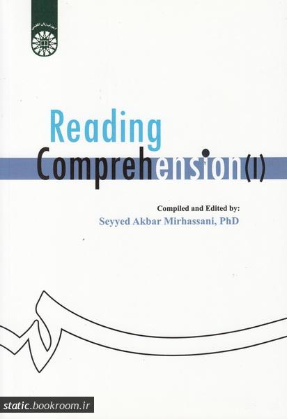 خواندن و درک مفاهیم - 1