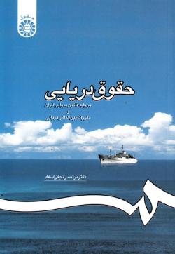 حقوق دریایی بر پایه قانون دریایی ایران و مقررات بین المللی دریایی