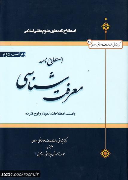 اصطلاح نامه های علوم عقلی اسلامی: اصطلاح نامه معرفت شناسی با مستند اصطلاحات و نمودار
