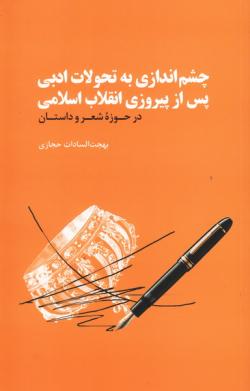 چشم اندازی به تحولات ادبی پس از پیروزی انقلاب اسلامی در حوزه شعر و داستان