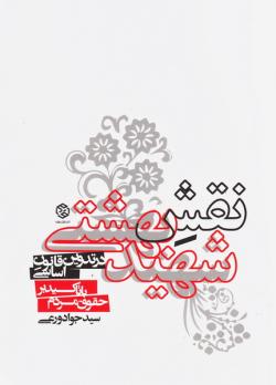 نقش شهید بهشتی در تدوین قانون اساسی با تاکید بر حقوق مردم
