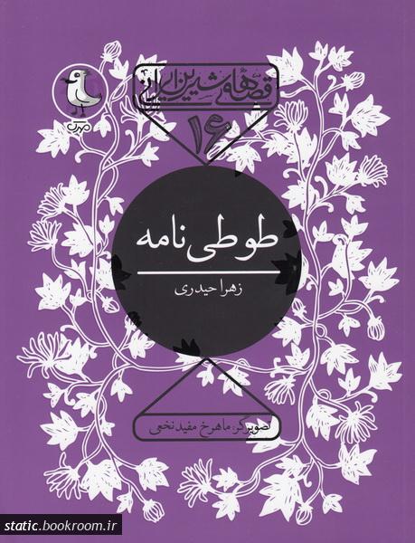 قصه های شیرین ایرانی 16: طوطی نامه