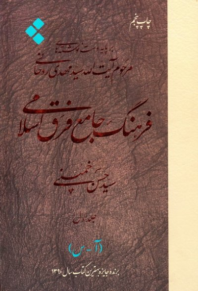 فرهنگ جامع فرق اسلامی (دوره سه جلدی)