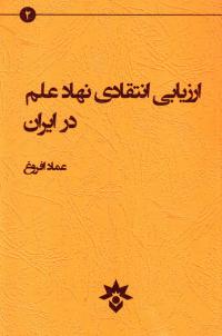 ارزیابی انتقادی نهاد علم در ایران