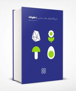 دایره المعارف طب سنتی - جلد اول: آشنایی با مفردات (گیاهان و ادویه)