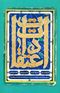 اعتقادات شیخ صدوق، شیخ مفید، مقدس اردبیلی، علامه مجلسی
