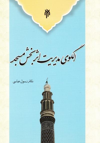 الگوی مدیریت اثربخش مسجد