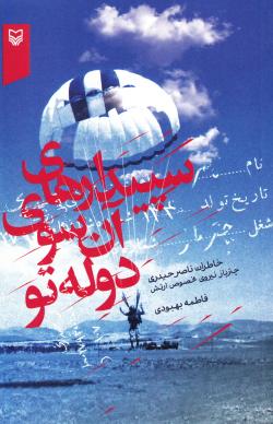 سپیدارهای آن سوی دوله تو: خاطرات ناصر حیدری (چترباز نیروی مخصوص ارتش)