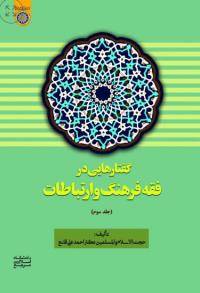 گفتارهایی در فقه فرهنگ و ارتباطات - جلد سوم