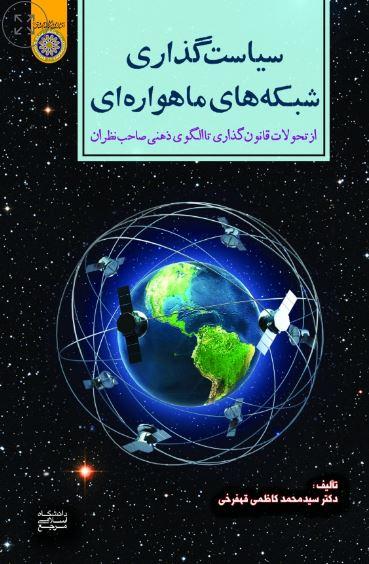 سیاست گذاری شبکه های ماهواره ای