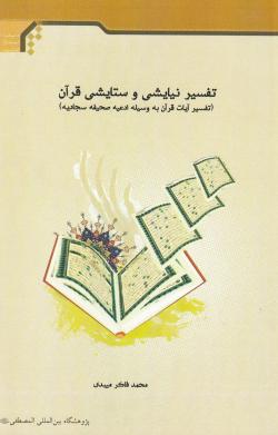تفسیر نیایشی و ستایشی قرآن: تفسیر آیات قرآن به وسیله ادعیه صحیفه سجادیه