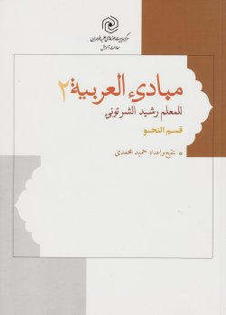 مبادی العربیه - جلد دوم: قسم النحو