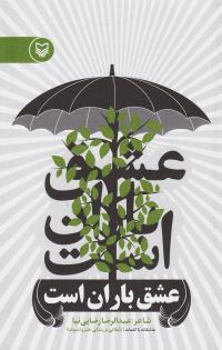 عاشقانه با کلمات (تاملاتی در زندگی، هنر و ادبیات): عشق باران است